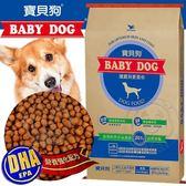 【zoo寵物商城】統一寶貝狗《全犬種》營養乾糧 40磅 (免運費+免扛送到家)
