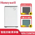 【兩年免購耗材-抗菌組】 Honeywell HPA-710清淨機 智慧淨化抗敏空氣清淨機 HPA-710WTW
