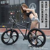 山地車自行車男女越野賽車21速雙減震碟剎變速學生成人單車  西城故事