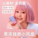 2021新款果凍掛脖風扇手持迷你小風扇學生便攜USB風扇創意禮品 智慧 618狂歡