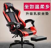 電競椅電腦椅家用辦公椅可躺游戲老板座椅網吧競技賽車椅事務椅辦公椅 LH3542星河 DF