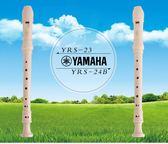 8孔雅馬哈高音豎笛YAMAHA YRS-23德式24B英式學生C調豎笛WY【聖誕交換禮物】