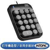 [富廉網]【INTOPIC】廣鼎 KBD-N70 打字機數字鍵盤