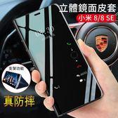 小米8 小米8SE 手機皮套 視窗 鏡面 全透視 保護套 立式支架 超薄 手機殼 感應 休眠皮套