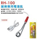 《鉦泰生活館》RH-100 RJE營業用...