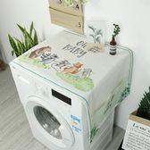 洗衣機防塵罩滾筒洗衣機罩蓋布防水防曬冰箱罩防塵布微波爐蓋巾床頭柜蓋布晶彩
