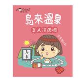 烏來溫泉美人湯面膜(單片)x10入團購組【康是美】