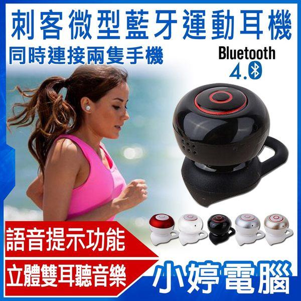 【24期零利率】全新 IS BL580 刺客微型藍牙耳機 連接兩隻手機/語音提示/傳輸達10米/人體工學