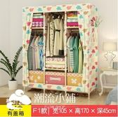 簡易衣柜簡約現代經濟型實木布藝組裝布衣柜 潮流小鋪