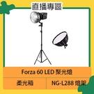 NANGUANG 南冠/南光 Forza 60 LED 聚光燈+NG-L288 燈架+柔光箱 套裝組 直播 遠距教學 視訊 (公司貨)