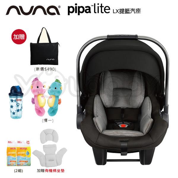 Nuna PIPA lite lx 提籃汽座(含底座)/提籃汽車安全座椅/新生兒提籃 (黑色) ★送 五大好禮