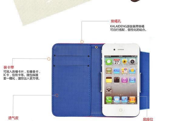 ★KALAIDENG 卡來登 Apple iPhone 4S/iPhone 4G 皮套/便攜錢包 側開皮套/背蓋式皮套/翻蓋保護殼