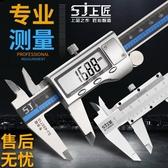 上匠游標卡尺 電子不銹鋼數顯卡尺高精度迷你卡尺子0-150 0-200mm