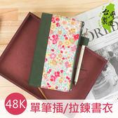 珠友網購限定 SC-04801 48K 單筆插拉鍊書衣/書皮/書套