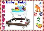 *幼之圓*Monarch(BabyBabe) 360度旋轉靜音嬰幼兒學步車~四段高低調整 ~收車防夾設計