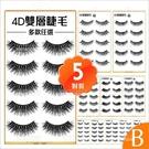 (B) 多款任選|佐娜美麗學分 4D雙層假睫毛-5對入[59303]