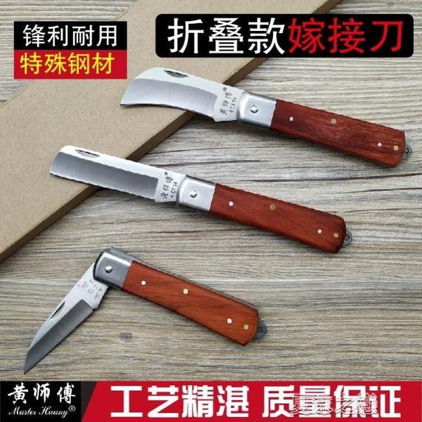 嫁接刀-刀芽接刀手工苗木刀修剪削木刀戶外隨身果樹小刀 現貨快出
