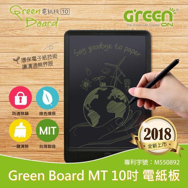Green Board MT 10吋 電紙板 電子紙手寫板 液晶手寫板 電子畫板台灣製 (練習寫字、留言)