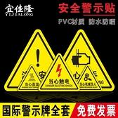 有電危險當心觸電標識牌配電箱警示小心高壓電三角形警告標志牌安全 安雅家居館