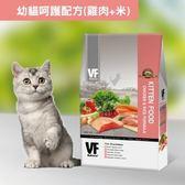 【寵物王國】VF魏大夫-幼貓呵護配方(雞肉+米)1.5kg