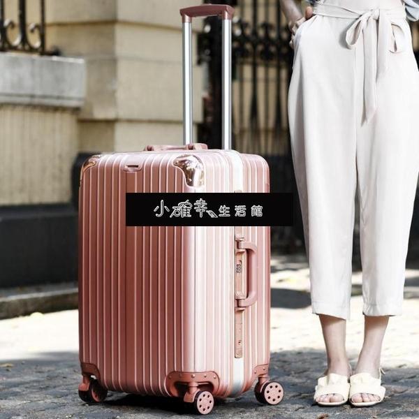 拉桿箱【推薦】鋁框萬向輪行李箱登機箱密碼箱包旅行箱男女 小確幸