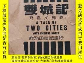二手書博民逛書店A罕見TALE OF TWO CITIES.雙城記 附漢文釋義Y19431 Charles Dickens 商