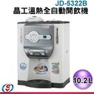【信源電器】10.2L 晶工牌溫熱全自動開飲機 JD-5322B