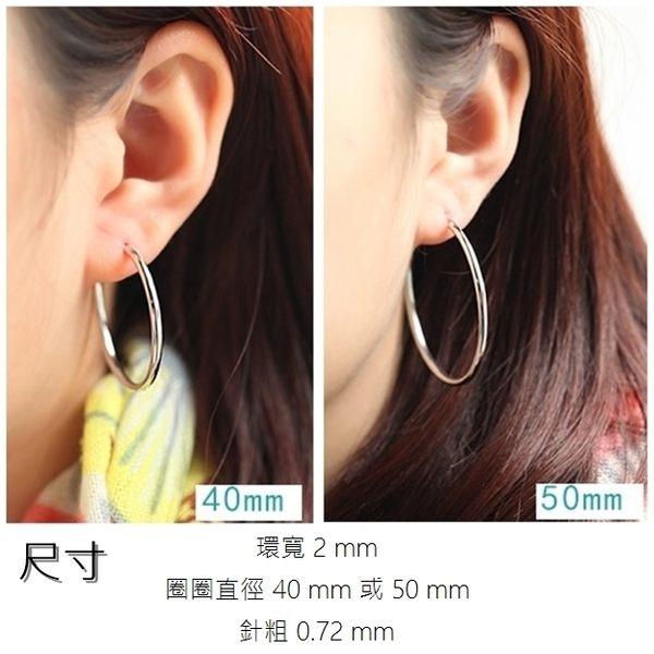 925純銀 素面細版 大耳圈耳環-40mm、50mm 防抗過敏