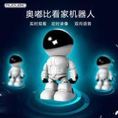 攝像頭無線wifi智慧手機遠程家用高清360夜視機器人監控器 愛麗絲精品igo