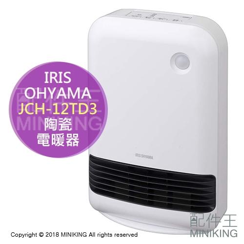 【配件王】日本代購 IRIS OHYAMA JCH-12TD3 陶瓷 電暖器 電暖爐 暖氣 暖風機 人體偵測 白色