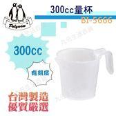 【九元生活百貨】BI-5666 量杯/300cc 量水杯 刻度 台灣製