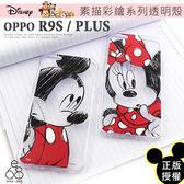 正版授權 迪士尼 OPPO R9s 手機殼 R9s Plus 手機殼 彩繪風 手繪 米妮 米奇 維尼 史迪奇 保護殼
