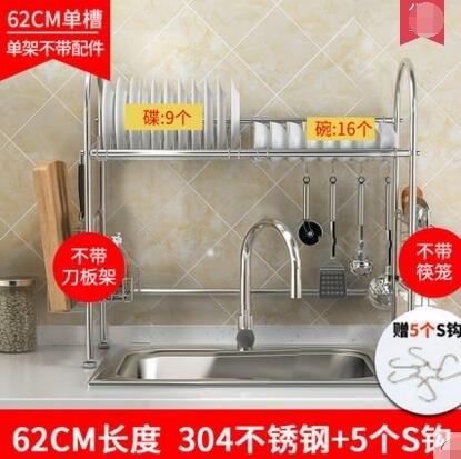 304不鏽鋼水槽碗架瀝水架廚房置物架放碗碟架廚房收納用品碗筷架3(主圖款)
