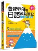 音速老師的日語成功筆記:文法字彙篇(圖解版)