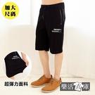 【0961】加大尺碼 簡約字母印花鬆緊抽繩超彈力休閒短褲 透氣 親膚(黑色)● 樂活衣庫