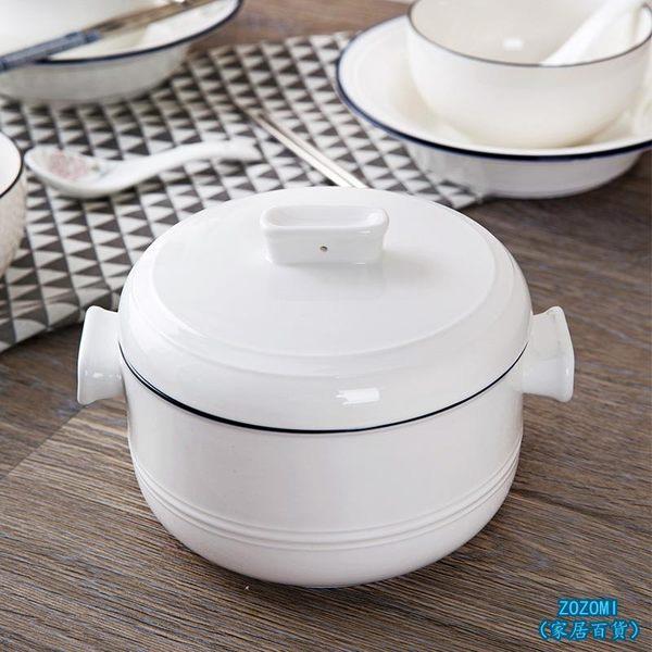 家居百貨 陶瓷雙耳湯碗帶蓋大號泡面碗家用餐具陶瓷碗湯盆蒸蛋大碗【ZOZOMI】