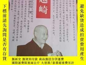 二手書博民逛書店罕見孫越崎13209 宋紅崗著 花山文藝出版社 ISBN:978