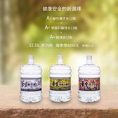 桶裝水 華生 特惠組 桶裝水 全台配送  A+鹼性離子水+A+麥飯石礦質水+A+純淨水