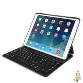 ipad藍芽鍵盤air保護套全包新蘋果mini4平板pro9.7殼xw(七夕情人節)