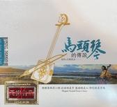 【停看聽音響唱片】【CD】馬頭琴的傳說 (2CD)