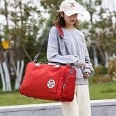 旅行袋 大容量旅行袋手提旅行包衣服包行李包女防水旅游包男健身包待產包【快速出貨八折下殺】