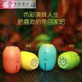 香薰機加濕器迷你USB家用靜音辦公室桌面交換禮物創意檸檬空氣加濕器聖誕狂歡好康八折