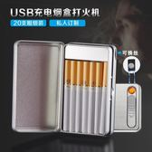 煙盒20支裝帶充電打火機一體創意防風個性超薄便攜香菸盒【幸運閣】