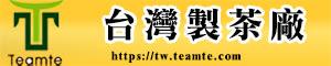 TEAMTE台灣製茶廠