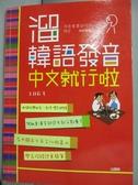 【書寶二手書T4/語言學習_IRZ】溜韓語發音中文就行啦_金龍範