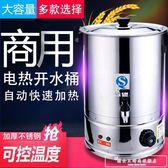 燒水桶商用不銹鋼電熱開水桶自動保溫大容量開水機器酒飯店保溫桶igo『韓女王』