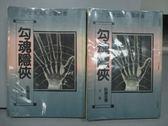 【書寶二手書T9/武俠小說_OPN】勾魂隱俠_上下合售_臥龍生