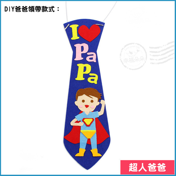 現貨 兒童手作diy 爸爸領帶材料包 88節 父親節禮物 DIY領帶 送爸爸 小朋友美勞材料 父親節領帶