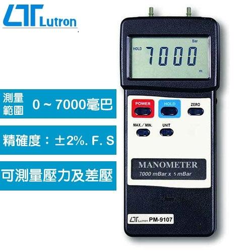 Lutron 壓力/差壓計 PM-9107
