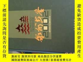 二手書博民逛書店罕見泉州年鑑.2002(精裝)Y26245 洪澤生主編 方誌出版